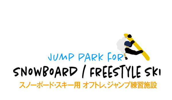 at all seasons you can fly! jump park for snowboard freestyle ski 不ノーボード・スキー用オフトレ、ジャンプ練習施設